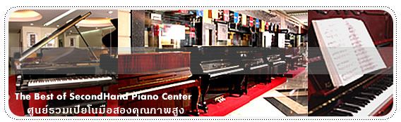 The Best of SecondHand Piano Center